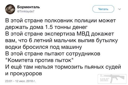 31133 - А в России чудеса!