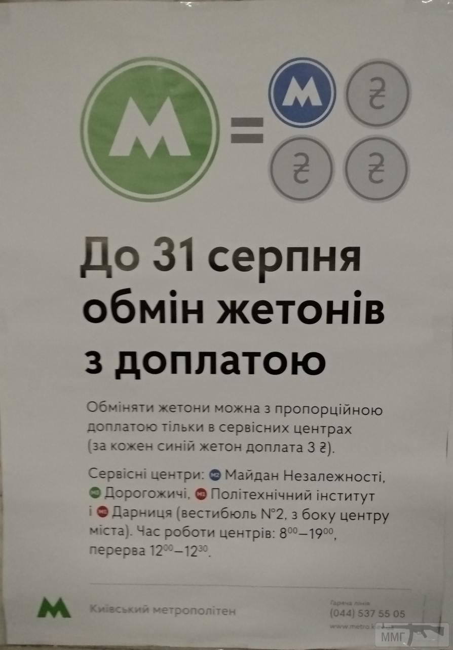 31362 - Украина - реалии!!!!!!!!
