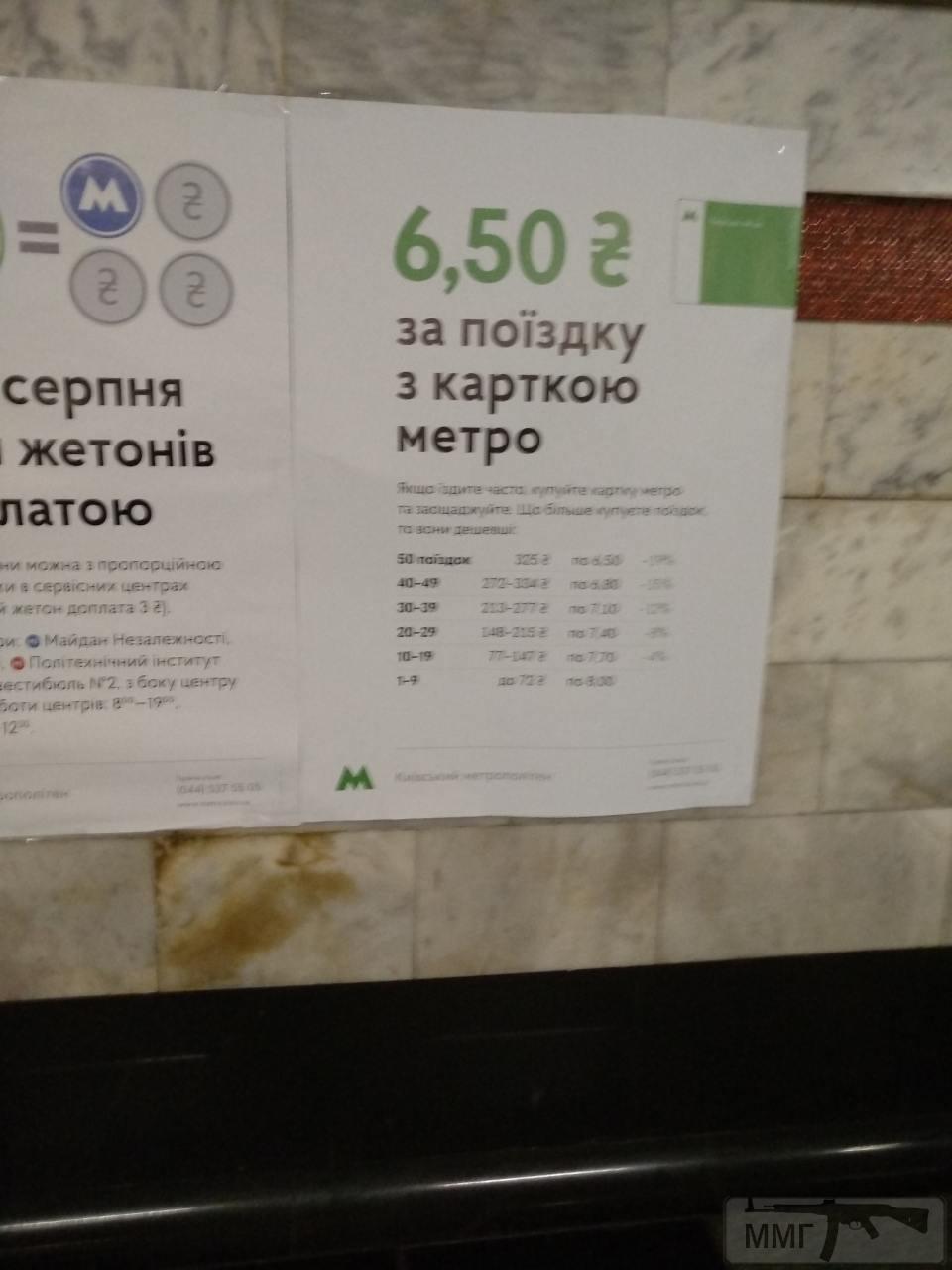 31364 - Украина - реалии!!!!!!!!