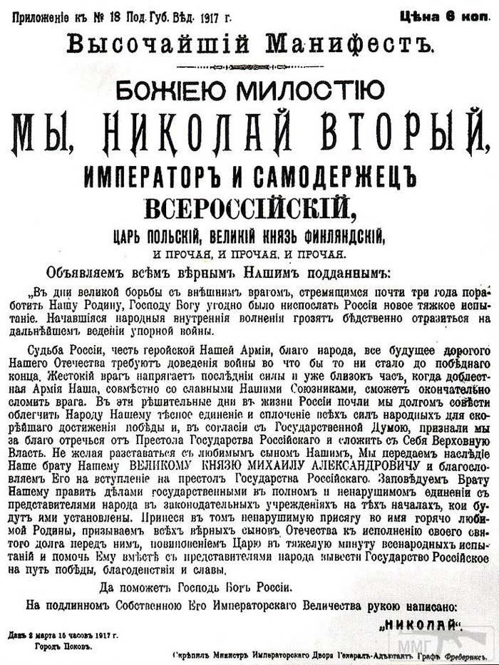 31514 - Последний русский Император