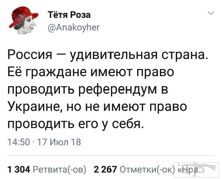 31581 - А в России чудеса!