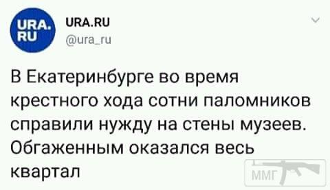 31582 - А в России чудеса!