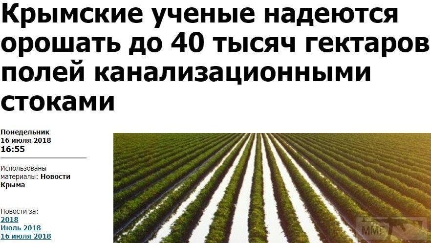 31587 - Пра Крым ))))