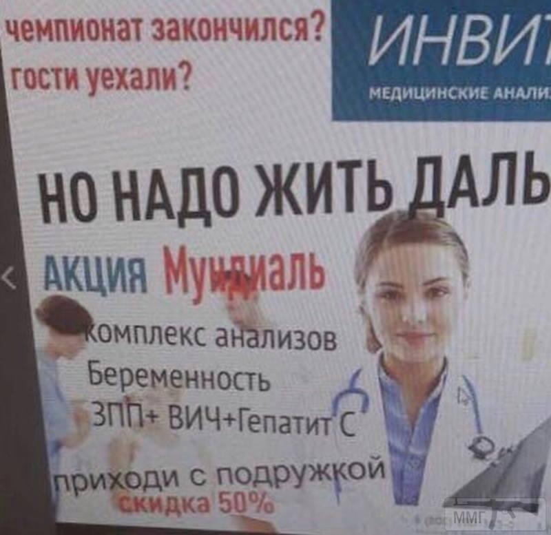 31690 - А в России чудеса!