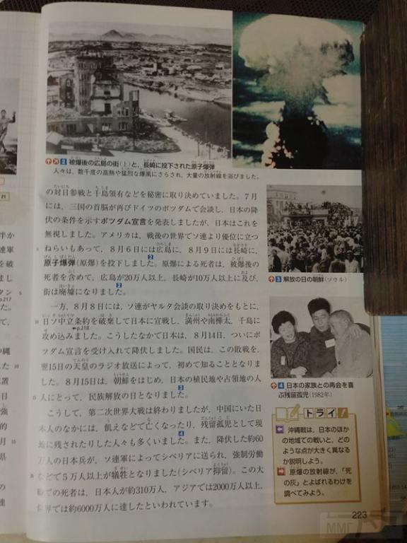 3174 - Хиросима и Нагасаки