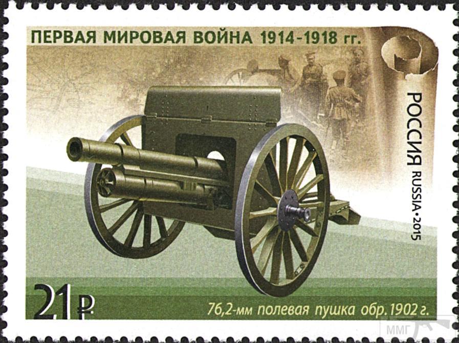 31854 - Артиллерия 1914 года
