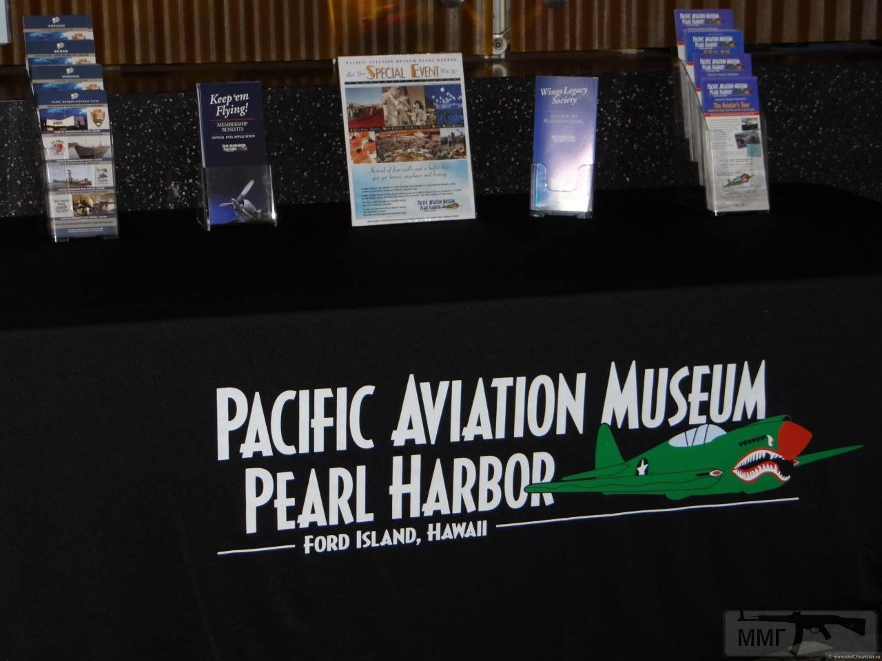 31985 - Тихоокеанский музей авиации «Пёрл-Харбор», Гонолулу