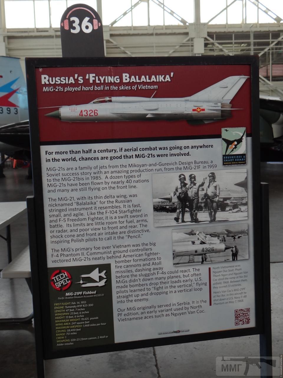 31996 - Тихоокеанский музей авиации «Пёрл-Харбор», Гонолулу