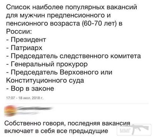 32243 - А в России чудеса!