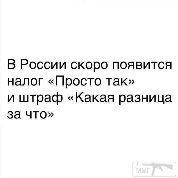 32485 - А в России чудеса!