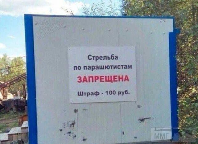 32787 - А в России чудеса!