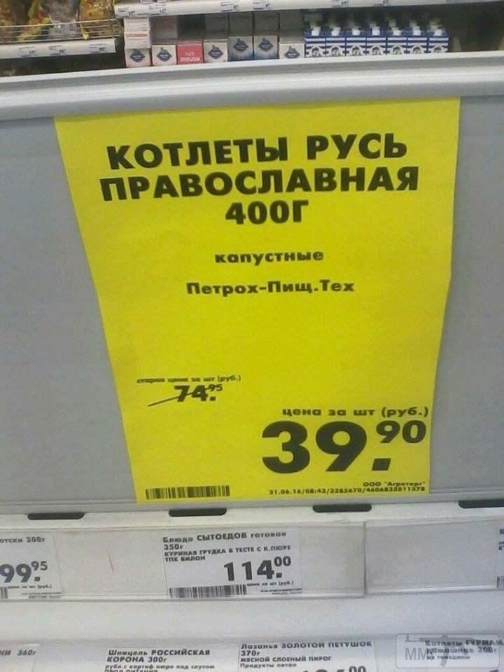 32882 - А в России чудеса!