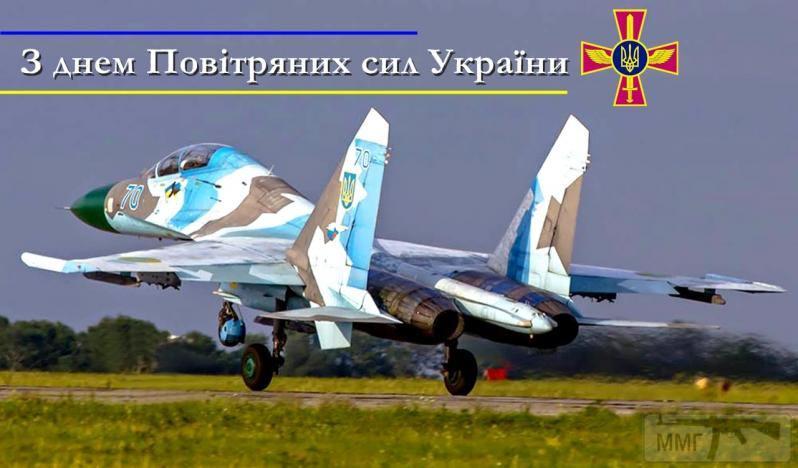 32941 - День Воздушных сил Вооруженных сил Украины.
