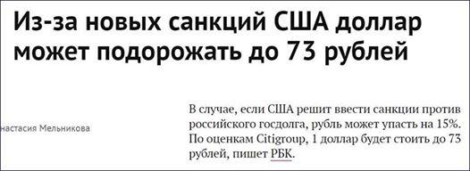 32973 - США расширили санкции против России