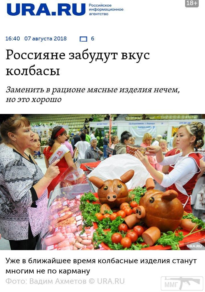 33048 - А в России чудеса!