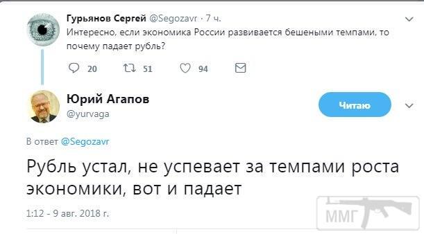 33076 - А в России чудеса!