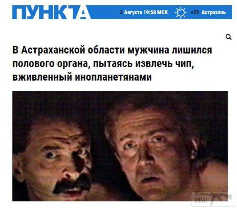 33197 - А в России чудеса!