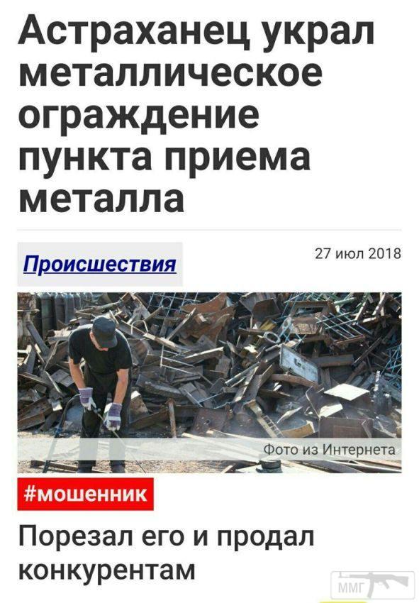 33210 - А в России чудеса!