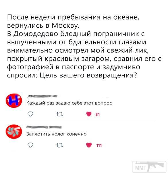 33502 - А в России чудеса!
