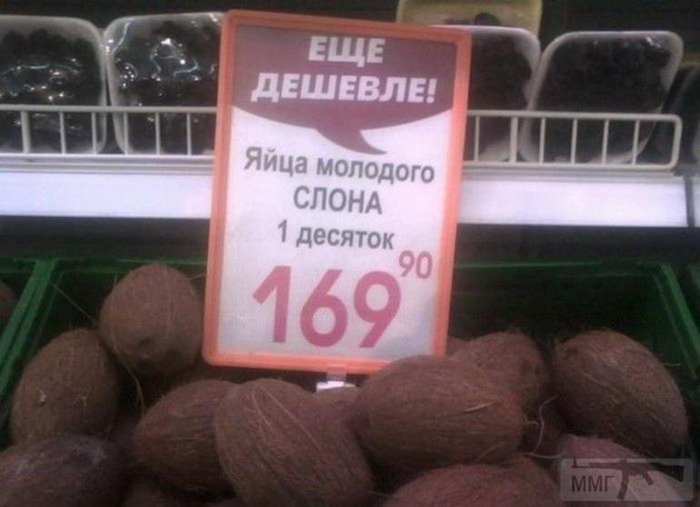 33661 - А в России чудеса!