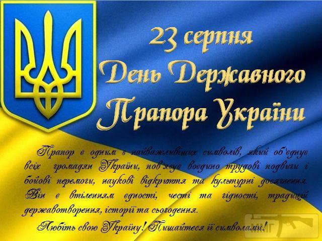 33770 - З Днем Державного Прапора України!