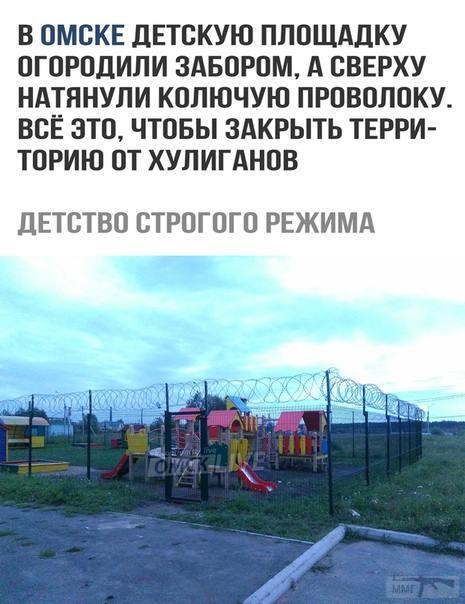 33864 - А в России чудеса!