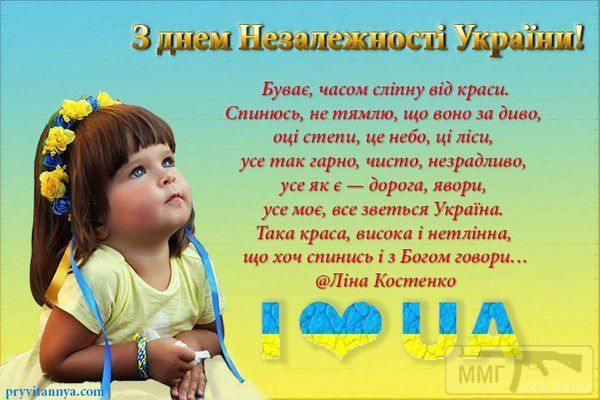 33867 - З днём незалежності України.