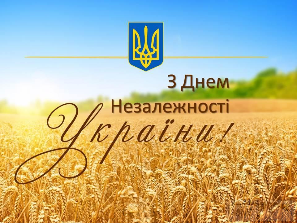 33868 - З днём незалежності України.