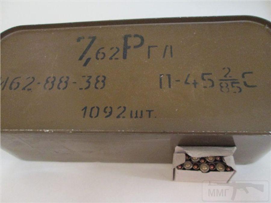 3404 - Патрон 7,62x38 R Nagant