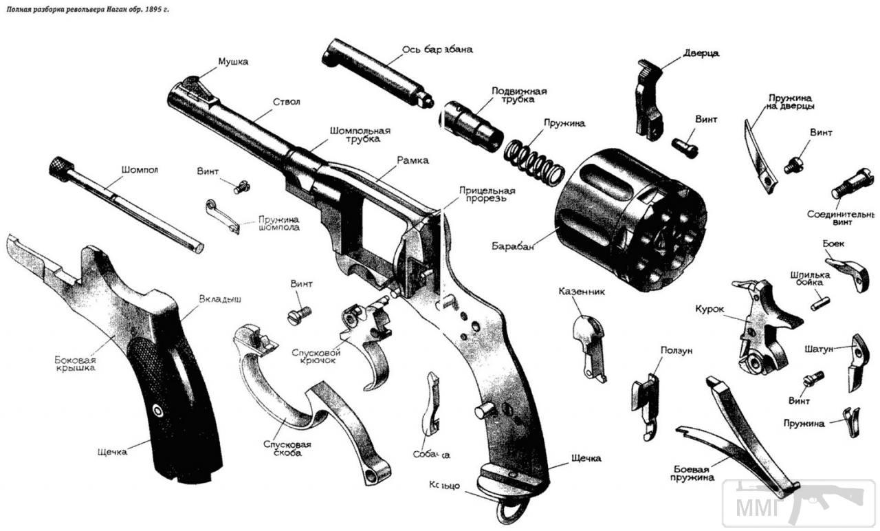 34076 - Револьвер системы Нагана
