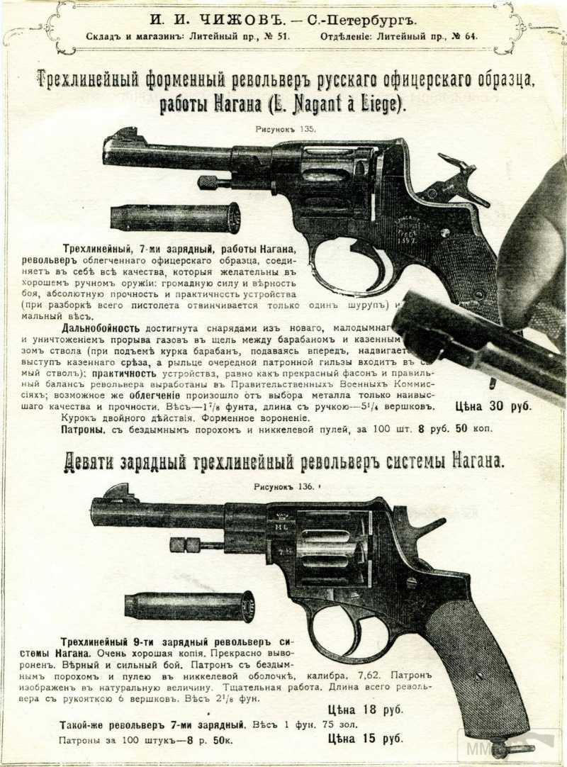 34150 - Револьвер системы Нагана