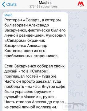 34394 - Командование ДНР представило украинский ударный беспилотник Supervisor SM 2, сбитый над Макеевкой