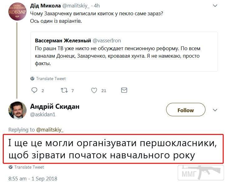 34433 - Командование ДНР представило украинский ударный беспилотник Supervisor SM 2, сбитый над Макеевкой