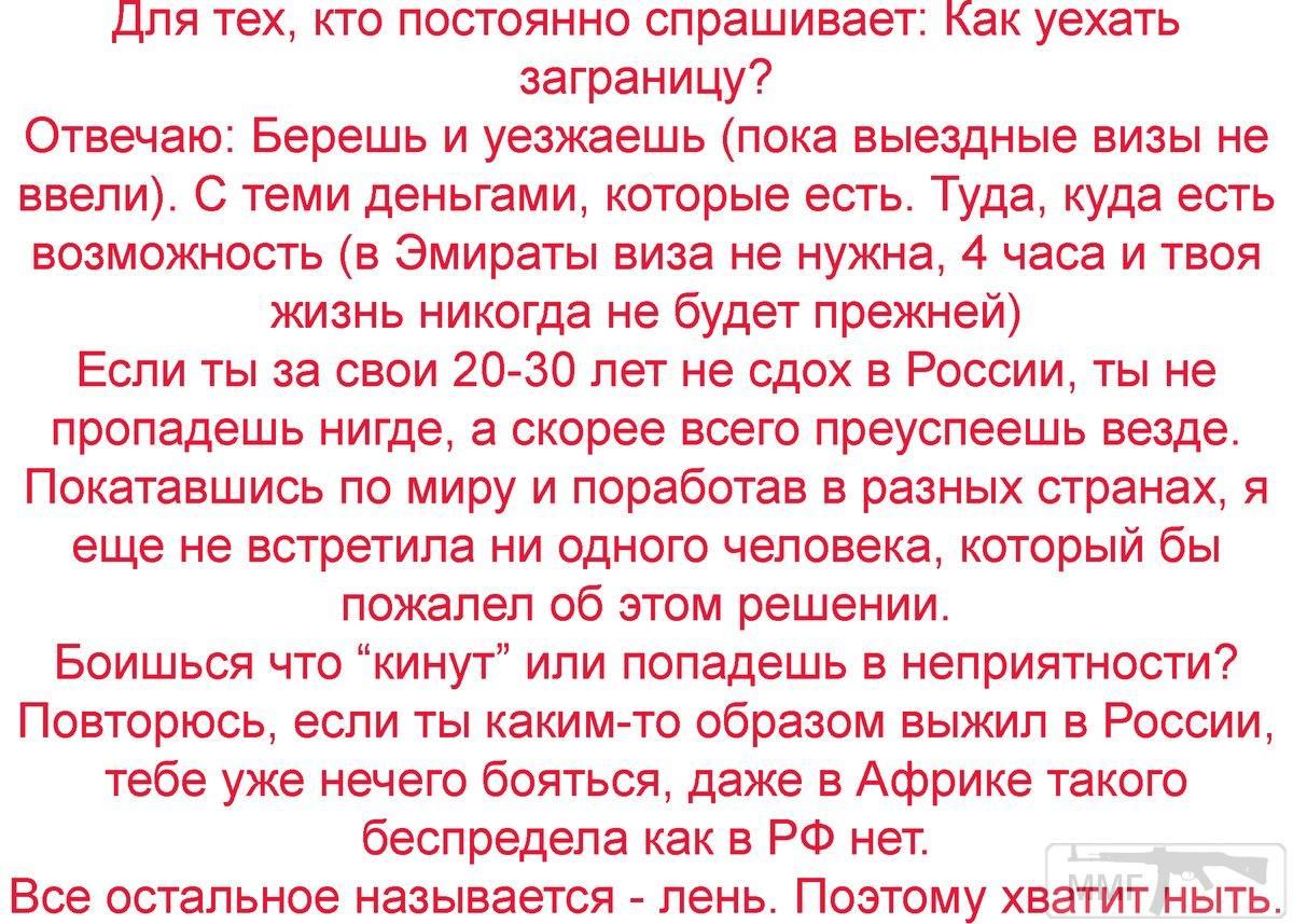 34876 - А в России чудеса!