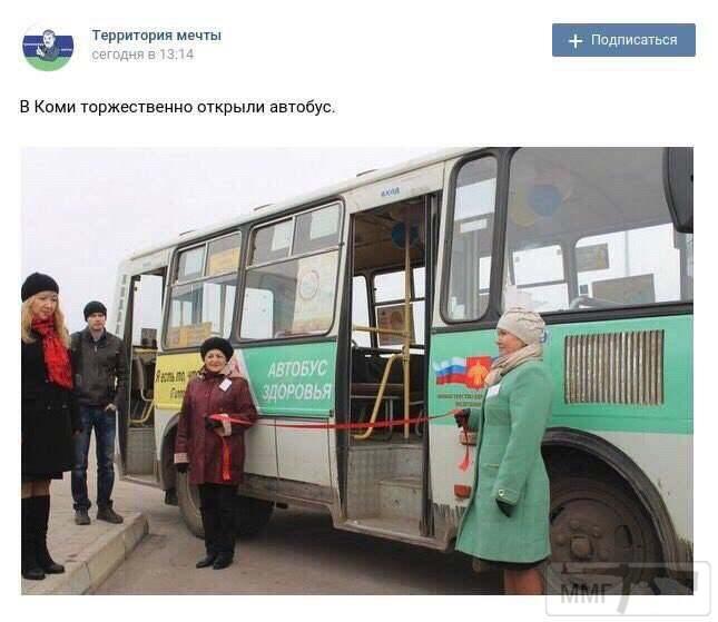 35194 - А в России чудеса!