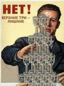 35295 - Пить или не пить? - пятничная алкогольная тема )))