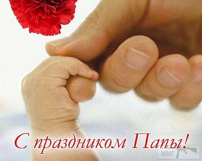 35392 - Сьогодні День батька!!! Вітаю!!!