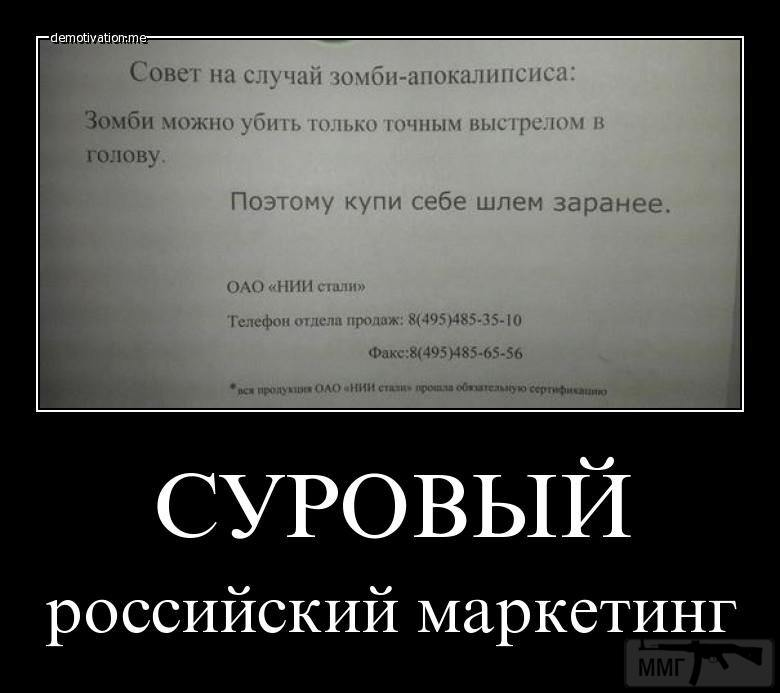 35746 - А в России чудеса!