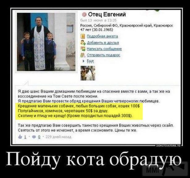 35835 - А в России чудеса!