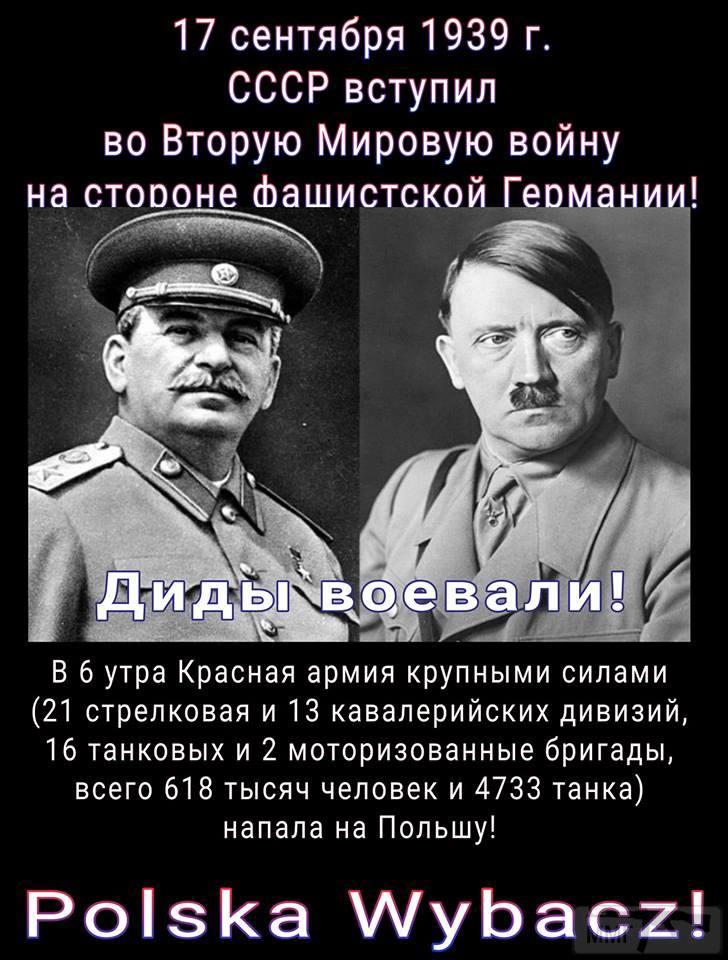 35894 - Раздел Польши и Польская кампания 1939 г.