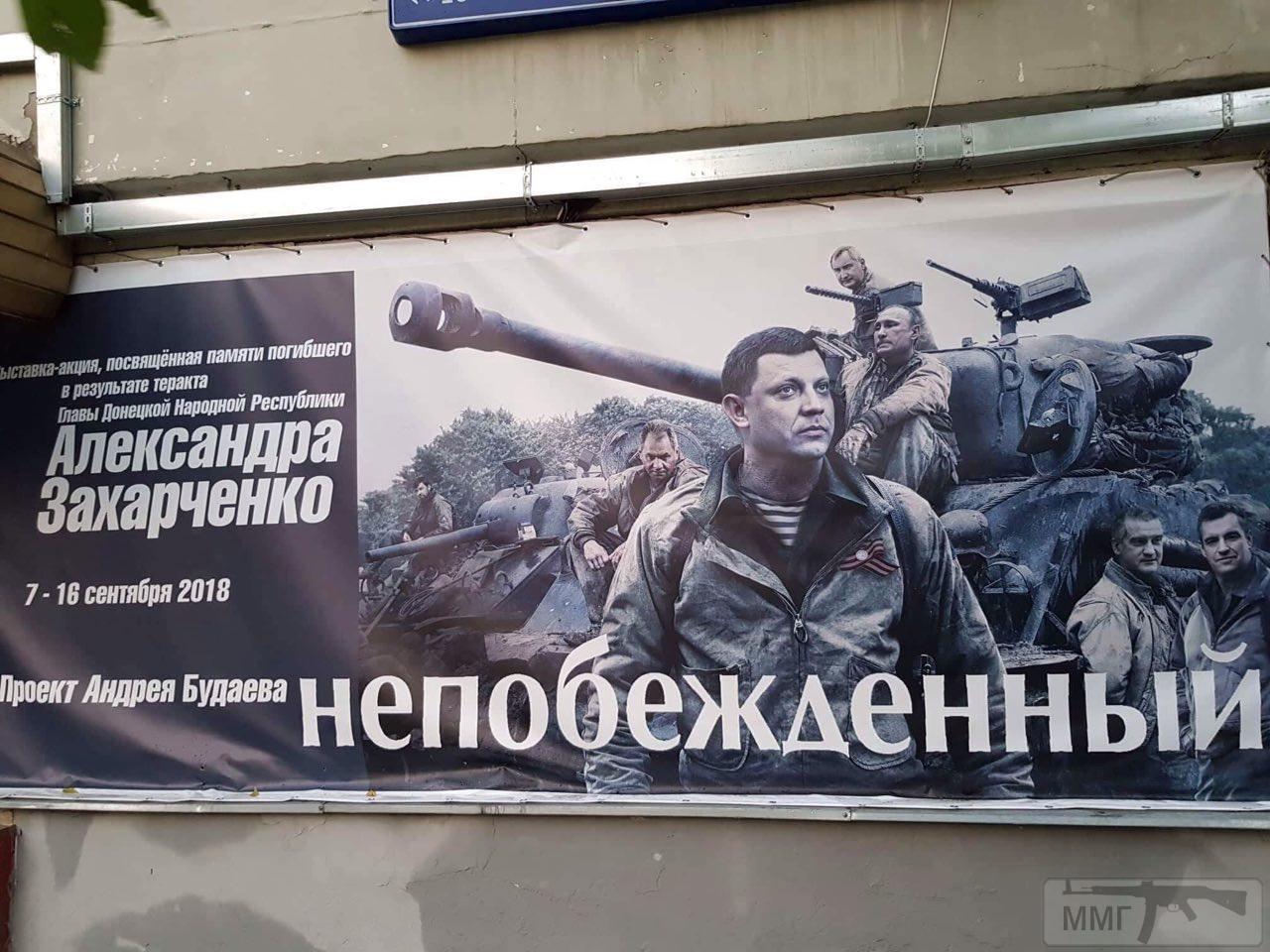 35948 - Оккупированная Украина в фотографиях (2014-...)