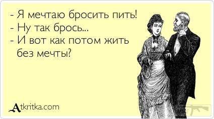 36103 - Пить или не пить? - пятничная алкогольная тема )))