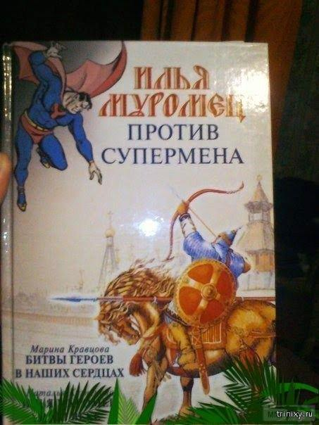 36366 - А в России чудеса!