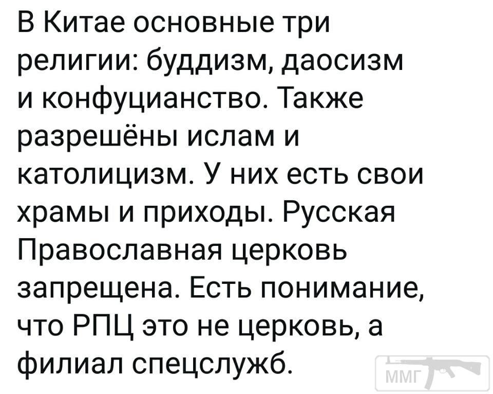 36847 - Церковные страсти. Томос, РПЦ, УПЦ.