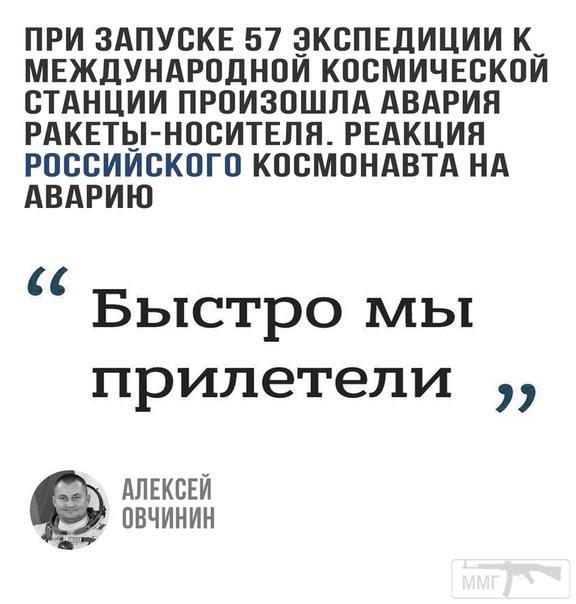 36851 - Новости современной космонавтики