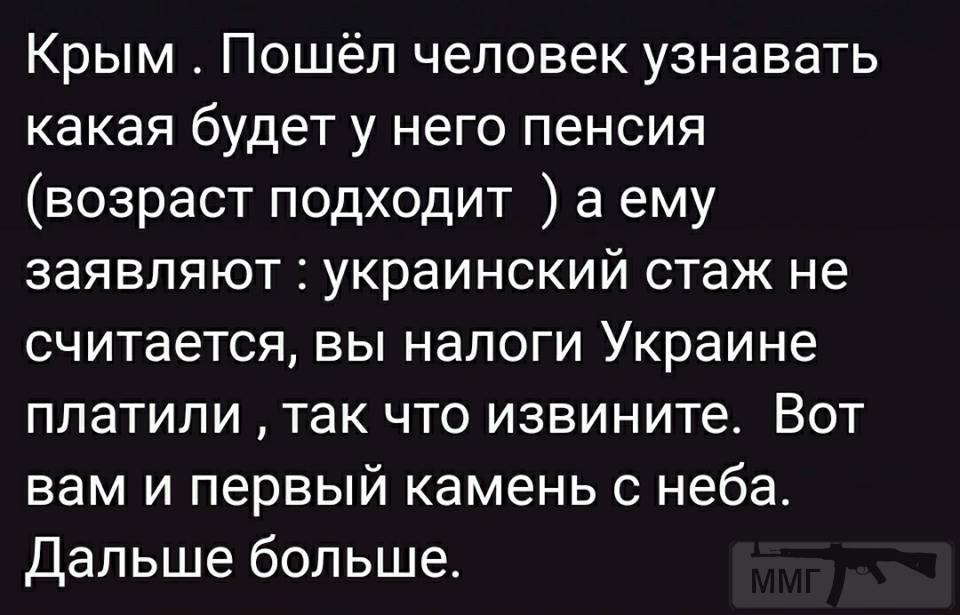 36856 - Пра Крым ))))