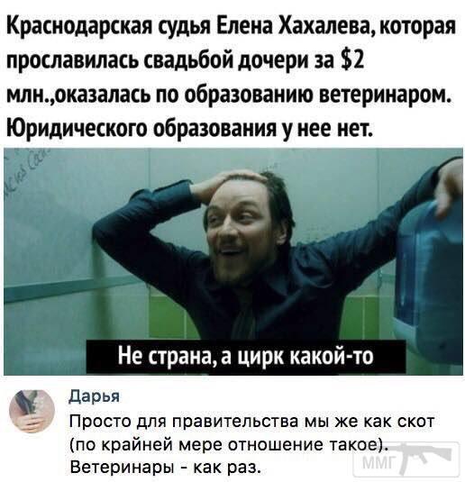 36862 - А в России чудеса!