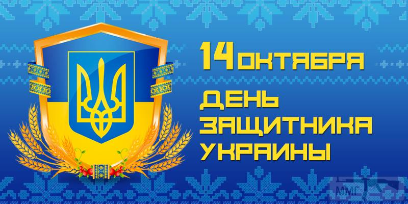 36940 - З Днем Захисника України !!!