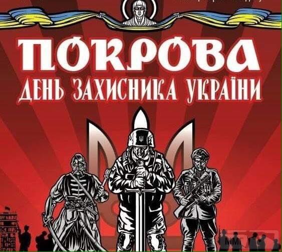 36941 - З Днем Захисника України !!!