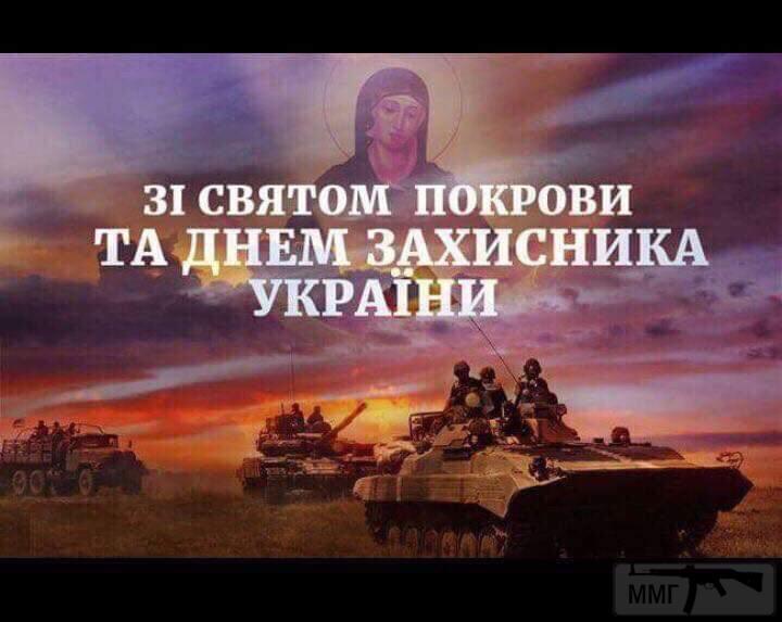 36960 - З Днем Захисника України !!!